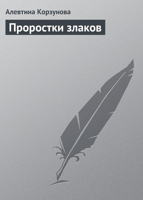 Алевтина Корзунова Проростки злаков