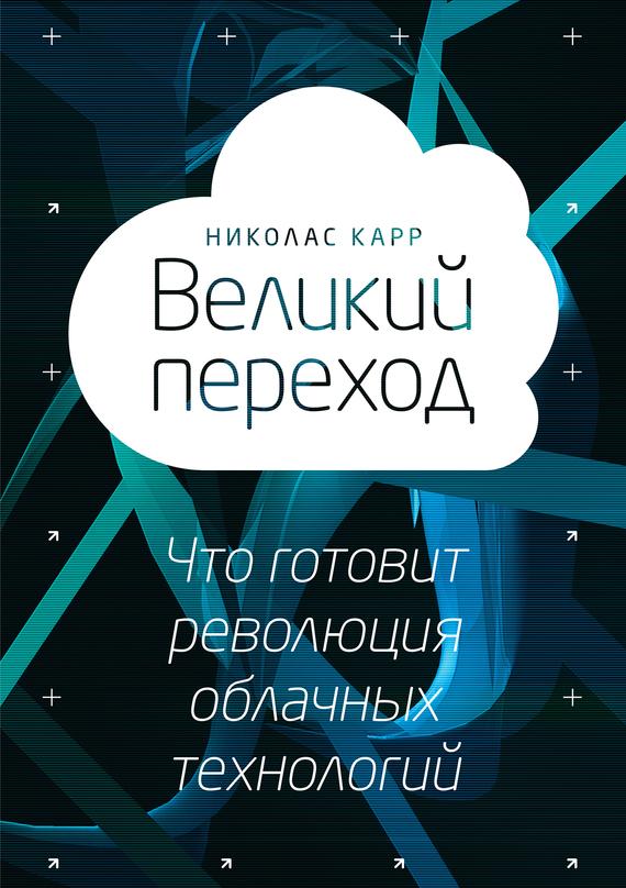 Николас Карр Великий переход: что готовит революция облачных технологий xiaomi gotovit kompaktnyu versiu mi mix