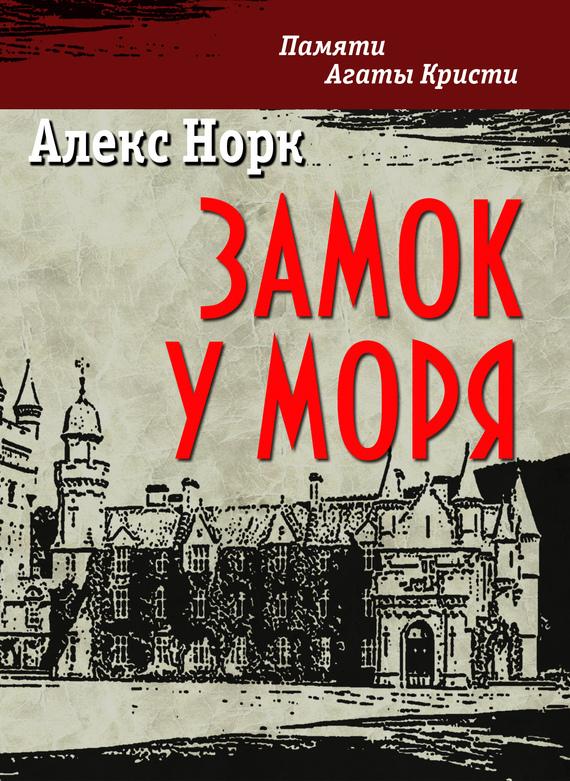 Алекс Норк Замок у моря алекс норк замок у моря