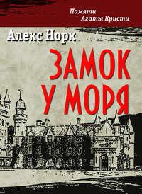 Норк, Алекс  - Замок у моря