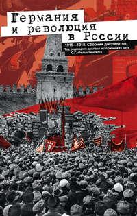Отсутствует - Германия и революция в России. 1915–1918. Сборник документов