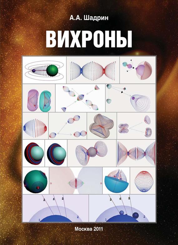 Александр Шадрин Вихроны сергей аплеснин магнитные и электрические свойства сильнокоррелированных магнитных полупроводников с четырехспиновым взаимодействием и с орбитальным упорядочением