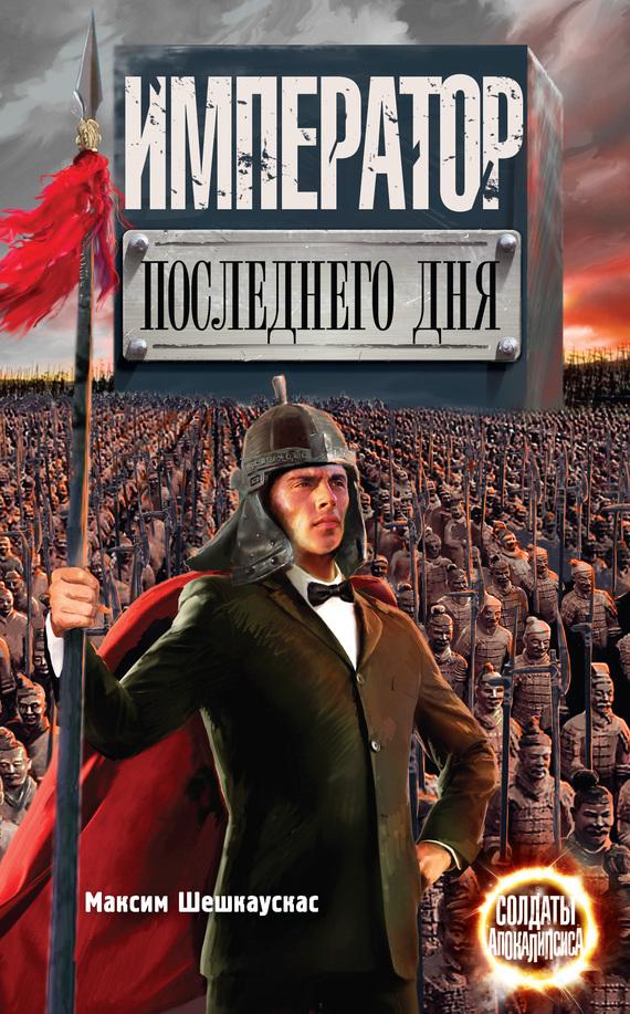 Император последнего дня - Максим Шешкаускас