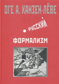 Ханзен-Лёве, Оге  - Русский формализм. Методологическая реконструкция развития на основе принципа остранения