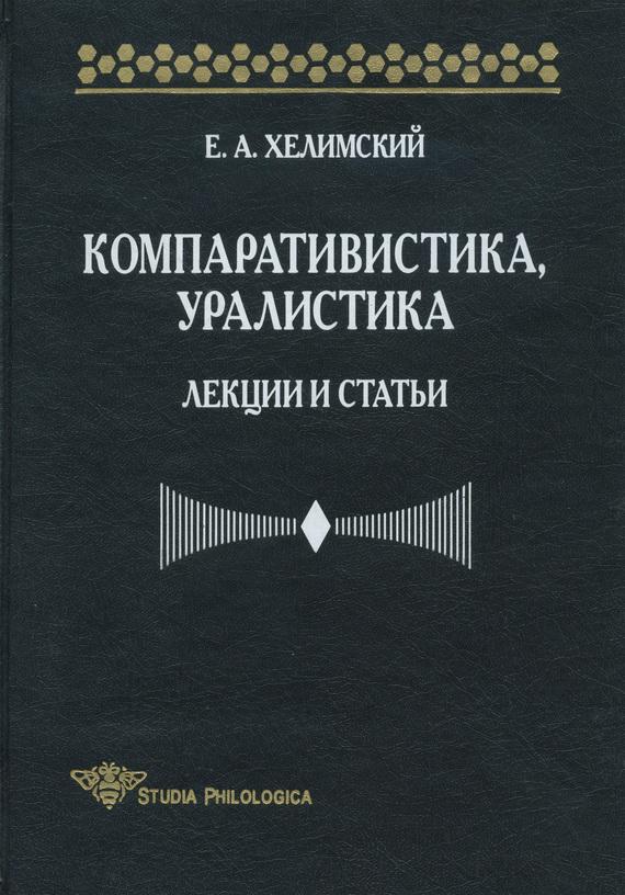 Е. А. Хелимский Компаративистика, уралистика. Лекции и статьи
