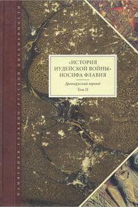 - «История Иудейской войны» Иосифа Флавия. Древнерусский перевод. Том II
