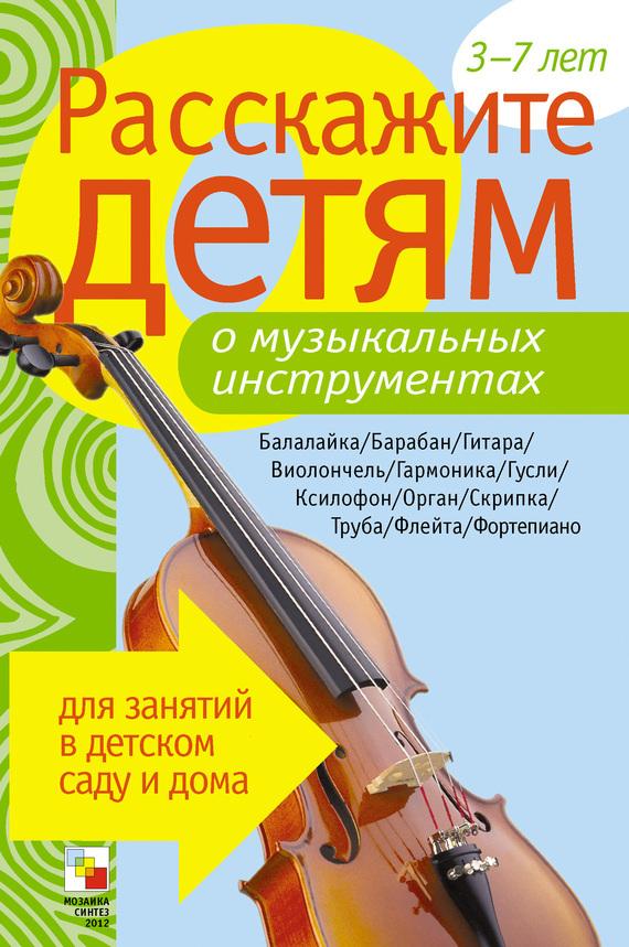 Э. Л. Емельянова Расскажите детям о музыкальных инструментах