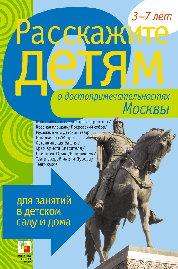 Э. Емельянова - Расскажите детям о достопримечательностях Москвы