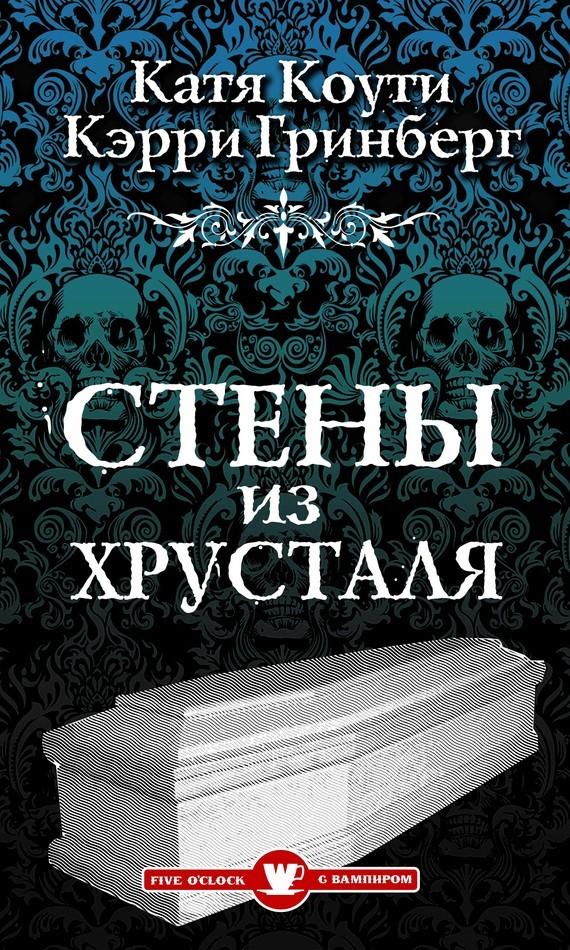 Стены из хрусталя - Екатерина Коути