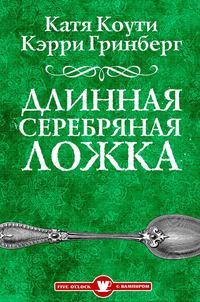 Коути, Екатерина  - Длинная серебряная ложка