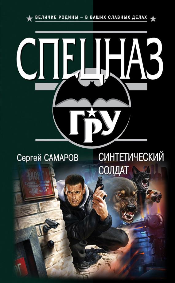 Сергей Самаров Синтетический солдат сергей самаров возраст гнева