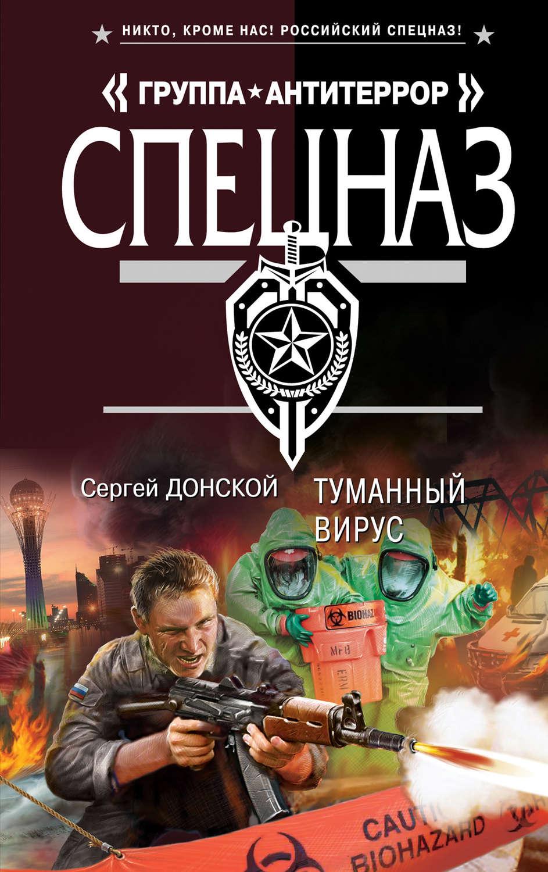 Сергей донской скачать все книги