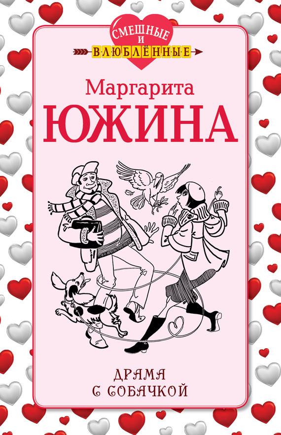 Скачать Маргарита Южина бесплатно Драма с собачкой