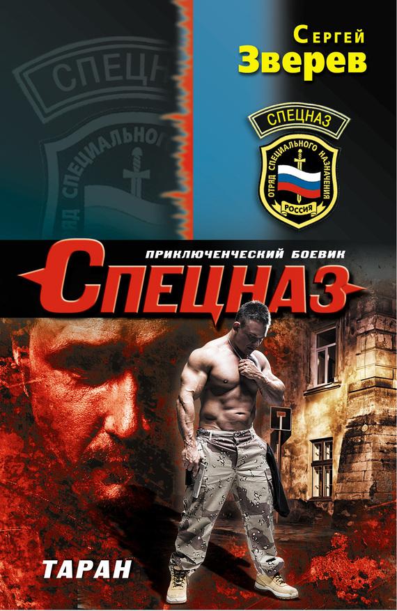 Сергей Зверев Таран