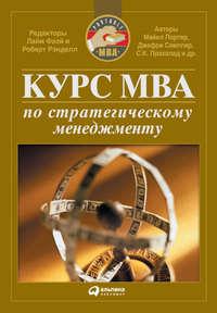 авторов, Коллектив  - Курс MBA по стратегическому менеджменту