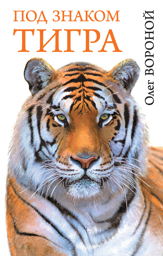 Под знаком тигра - Олег Вороной