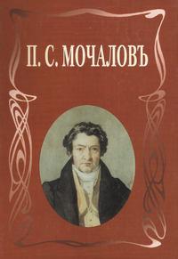 Ласкина, М. Н.  - П. С. Мочалов. Летопись жизни и творчества