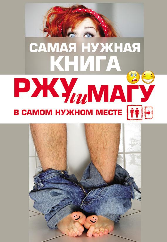 РЖУНИМАГУ в самом нужном месте - Александра Струк
