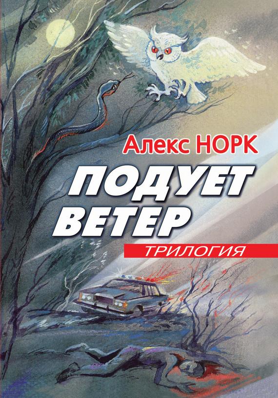 Алекс Норк Подует ветер алекс норк смертельная белизна