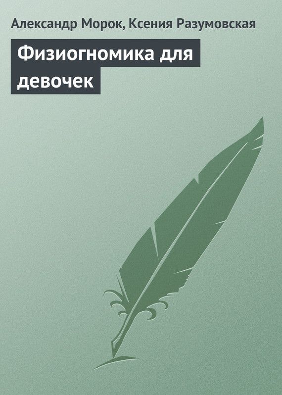Александр Морок Физиогномика для девочек александр петров практическая физиогномика книга тренажер