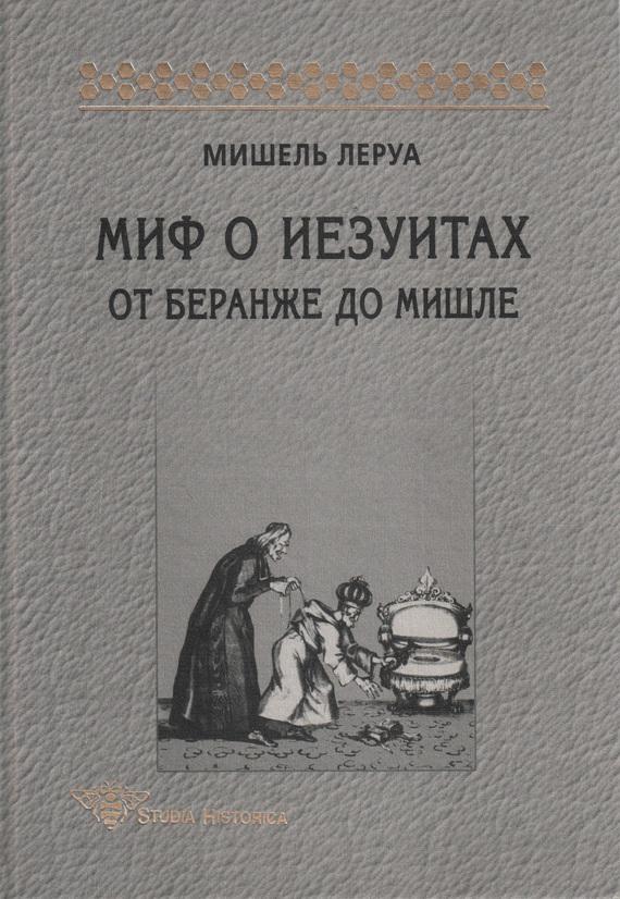 Миф о иезуитах. От Беранже до Мишле случается романтически и возвышенно