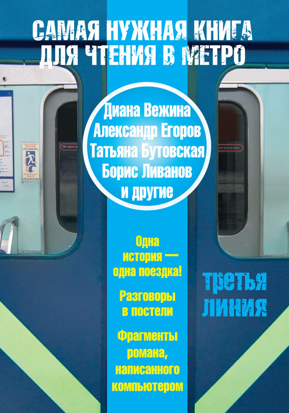 Самая нужная книга для чтения в метро. Третья линия (сборник) - Александр Егоров
