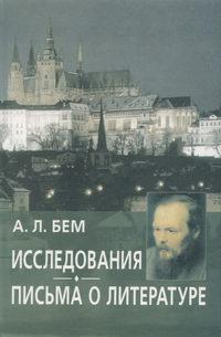 Бем, Альфред  - Исследования. Письма о литературе