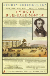 Есипов, Виктор  - Пушкин в зеркале мифов