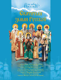 Ананичев, Александр  - Святители земли Русской