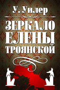 Уилер, У.  - Зеркало Елены Троянской
