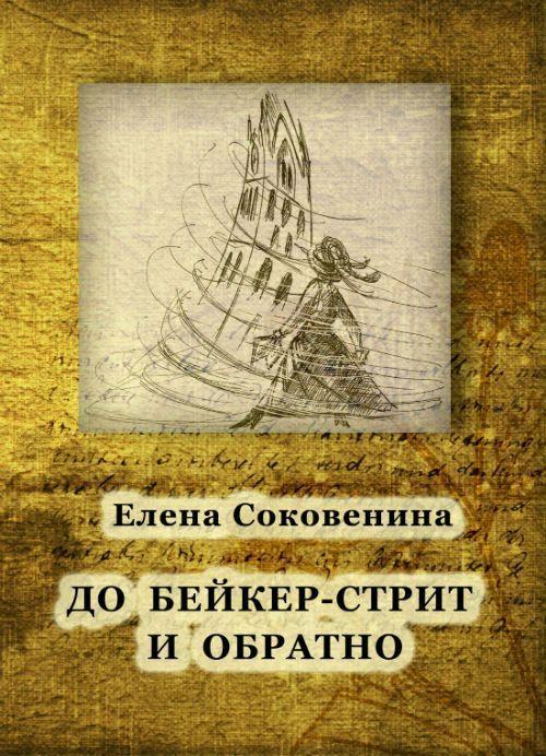 До Бейкер-стрит и обратно - Елена Соковенина