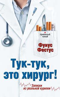 Фестус, Фунус  - Тук-тук, это хирург!