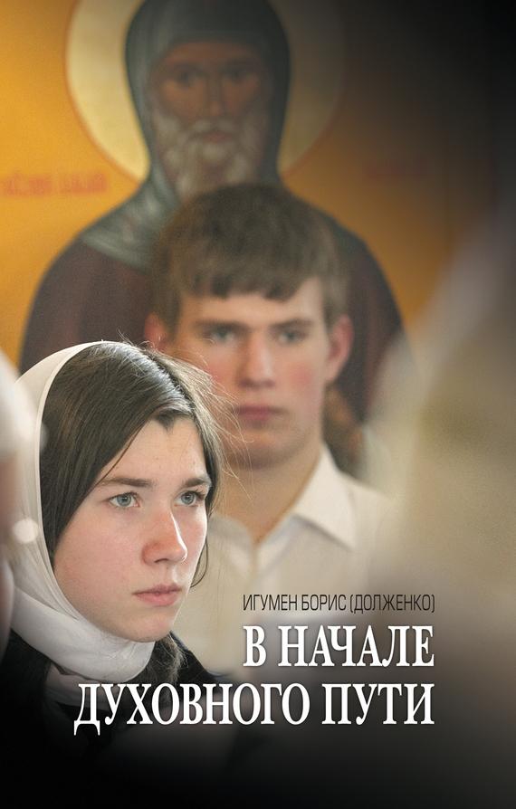 Обложка книги В начале духовного пути. Разговор с современником, автор Долженко, Игумен Борис
