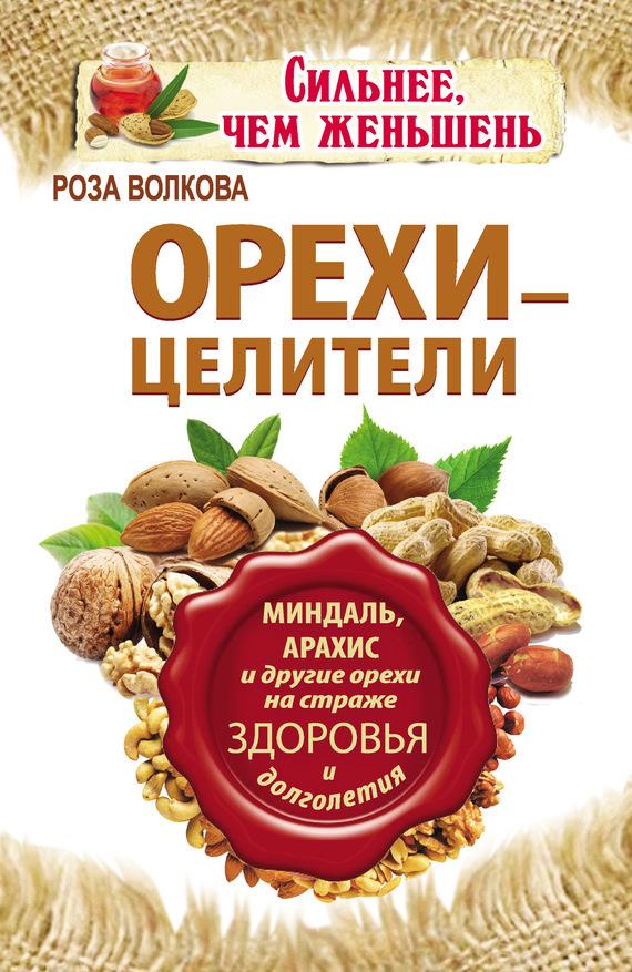 Орехи целители. Миндаль, арахис и другие орехи на страже здоровья и долголетия происходит спокойно и размеренно