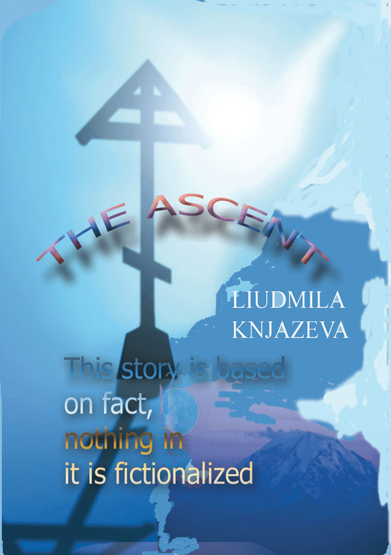 The Ascent - Людмила Князева
