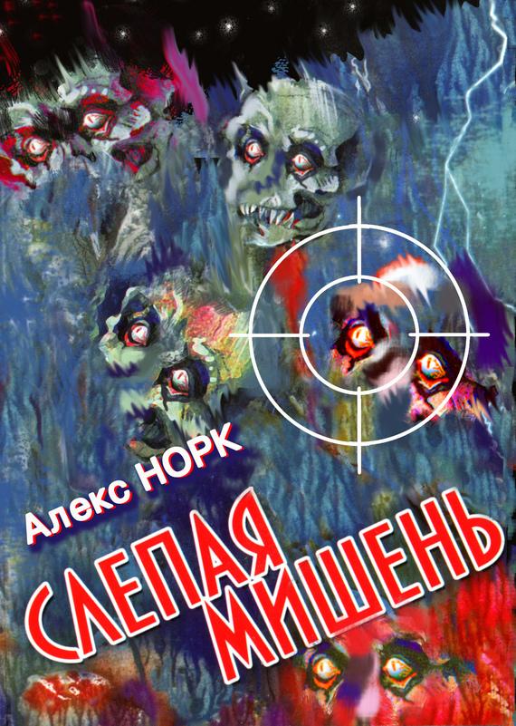 Алекс Норк Слепая мишень алекс норк смертельная белизна