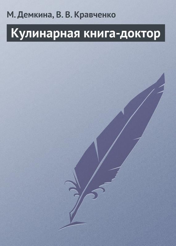 Кулинарная книга-доктор - М. Н. Демкина
