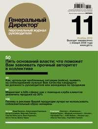 Отсутствует - Генеральный Директор. Персональный журнал руководителя. &#847011/2013