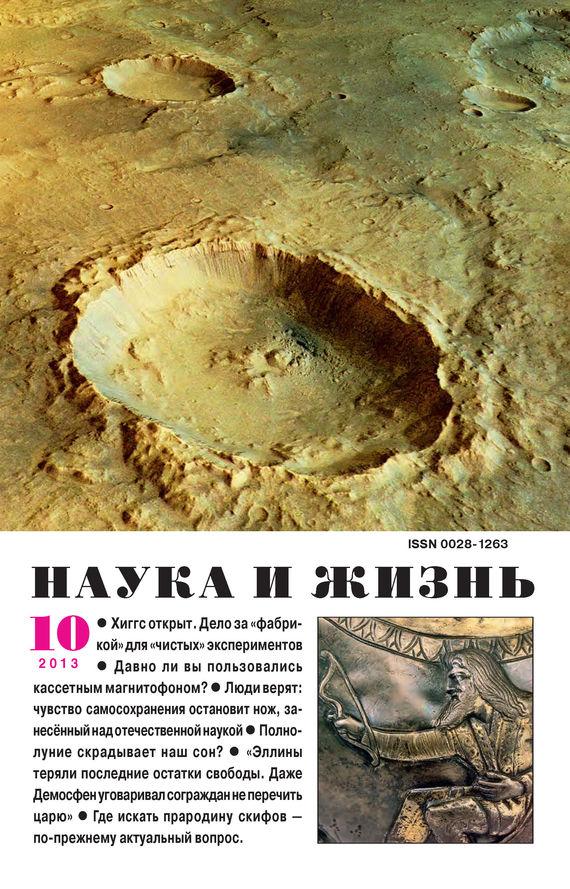 Отсутствует Наука и жизнь №10/2013 отсутствует наука и жизнь 05 2013