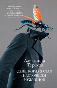 Терехов, Александр  - День, когда я стал настоящим мужчиной (сборник)