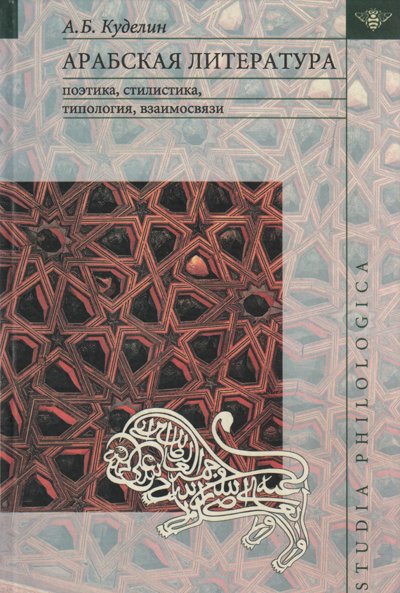 А. Б. Куделин Арабская литература: поэтика, стилистика, типология, взаимосвязи цены онлайн