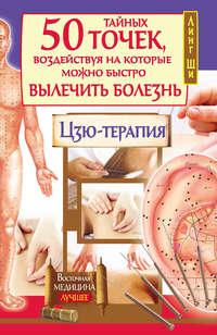 Ши, Линг  - 50 тайных точек, воздействуя на которые можно быстро вылечить болезнь. Цзю-терапия