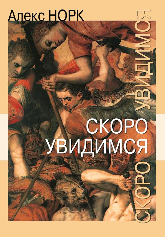 Алекс Норк Скоро увидимся отсутствует евангелие на церковно славянском языке