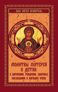 Отсутствует - Молитвы матерей о детях