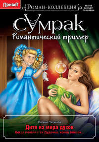 Чернова, Полина  - Дитя из мира духов