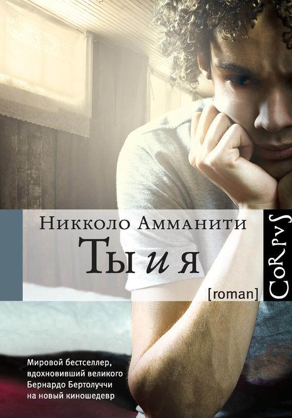 Ты и я - Никколо  Амманити