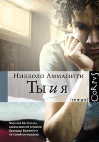 Амманити, Никколо   - Ты и я