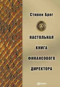 Брег, Стивен  - Настольная книга финансового директора