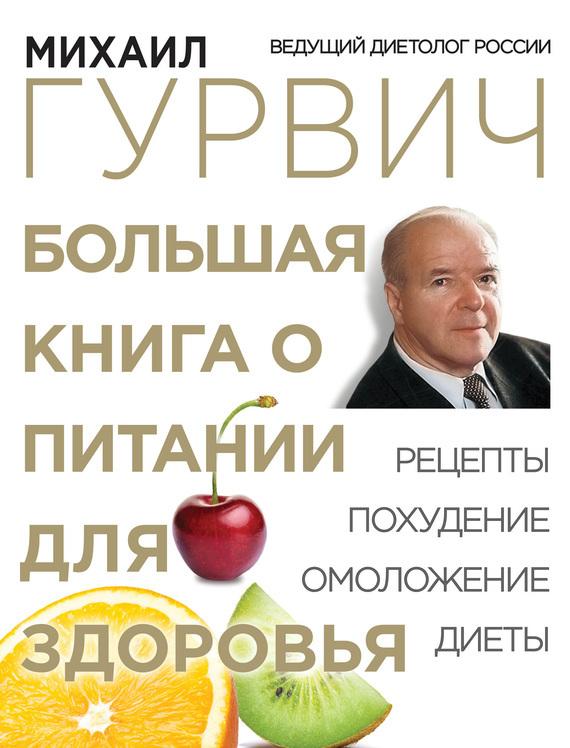 Большая книга о питании для здоровья - Михаил Гурвич