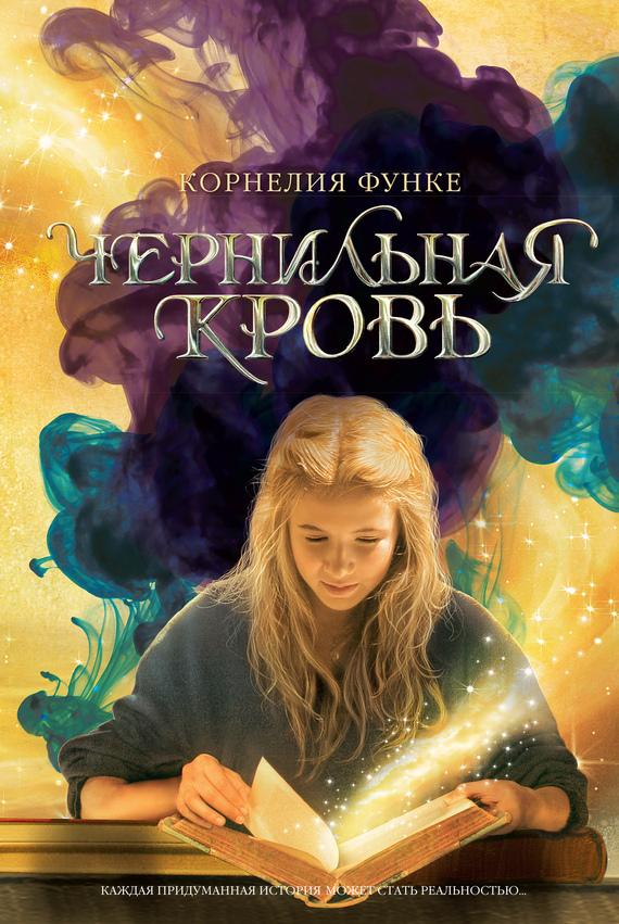 яркий рассказ в книге Корнелия Функе